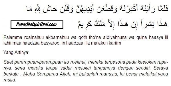 doa pemikat wanita